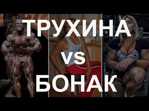 Наталья Трухина (Кузнецова) Vs Уильям Бонак