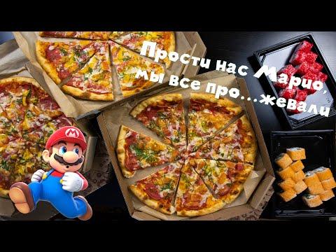 Обзор на доставку Mario Pizza в Ставрополе. Везучая доставка