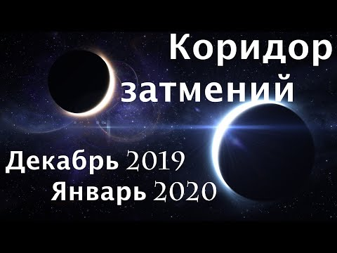 Коридор Затмений 26 Декабря - 10 Января. Прогноз на 2020 год. Солнечное затмение 26 декабря 2019 !!!