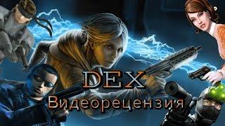 """Обзор игры """"Dex"""" (Deus Ex 2D)"""