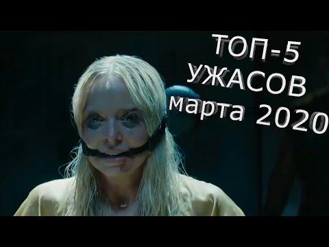 ТОП 5 фильмов ужасов марта 2020 - Фильмы которые стоит посмотреть даже с закрытыми глазами! - Видео онлайн