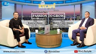 Passion to Grow | Ep-10 | প্যাশন টু গ্রো | KAMRUL HASAN | MOHSIN AHMED | Career Related Talk Show