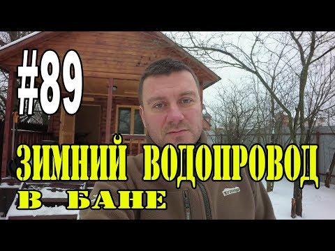 #89 Зимний водопровод в бане