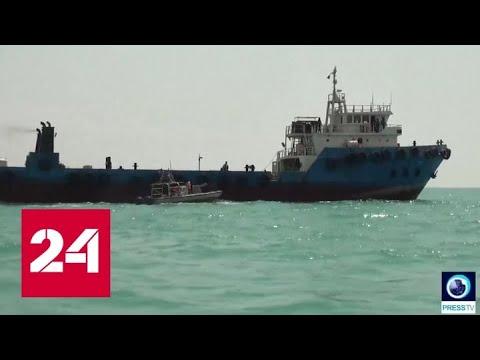 Война танкеров продолжается: Иран задержал судно с контрабандной нефтью - Россия 24