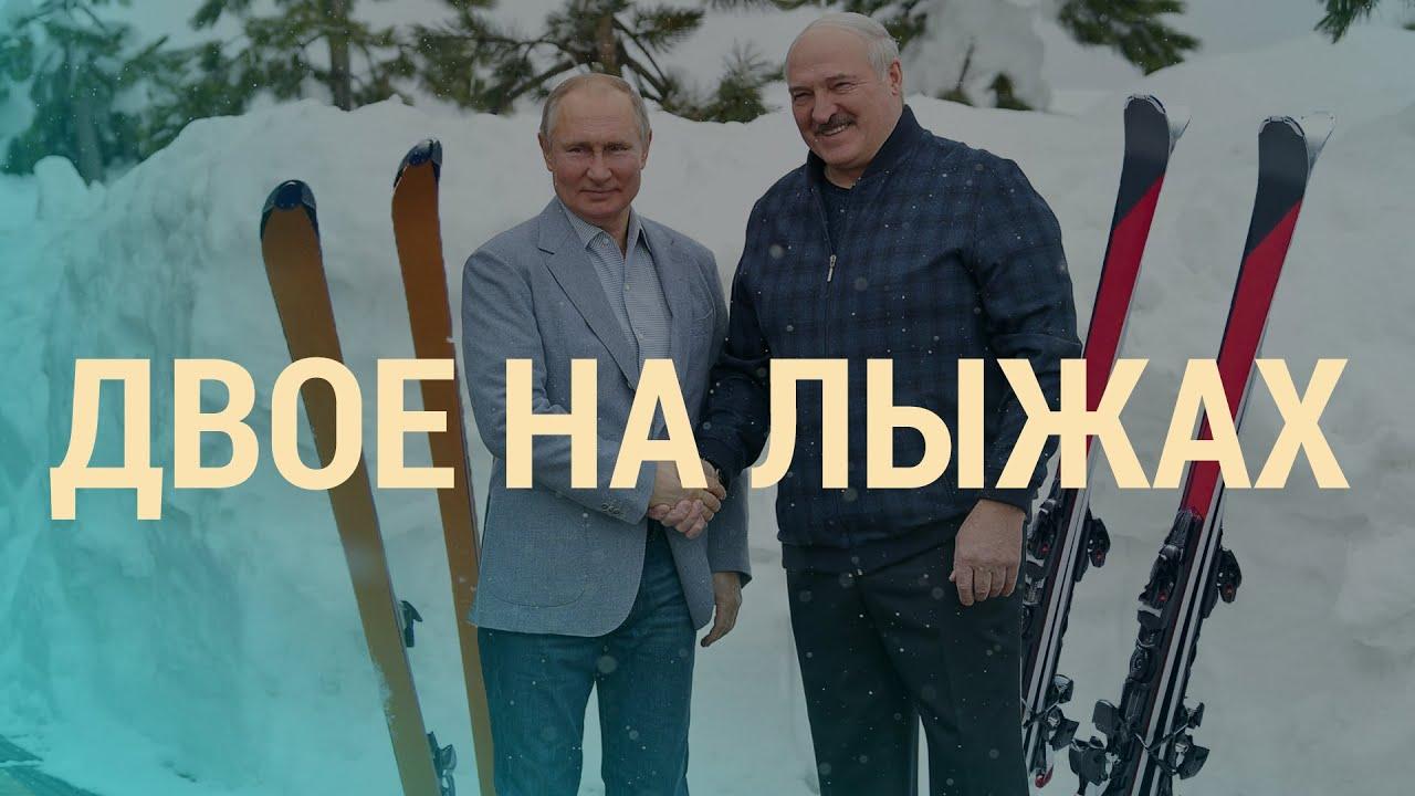 Встреча Путина и Лукашенко в Сочи | ВЕЧЕР | 22.02.21