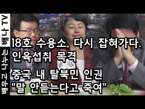 (ENG SUB) [몰랐수다 북한수다] 243회 - human flesh, North Korean prison camps, Interview, torture