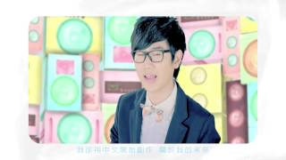 汪蘇瀧 -不要睡懶覺(Official MV)