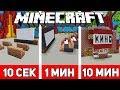 СТРОИМ КИНОТЕАТР ЗА 10 СЕКУНД / 1 МИНУТУ / 10 МИНУТ В МАЙНКРАФТЕ | Minecraft Битва Строителей