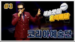 예술맛집 음악배달 시즌2 - 코리아예술단