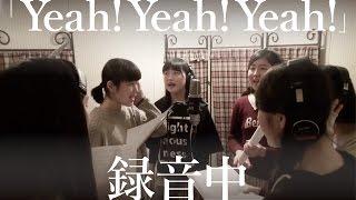 1stアルバム「アワー・ソングス」収録曲の「Yeah! Yeah! Yeah!」。 6人...