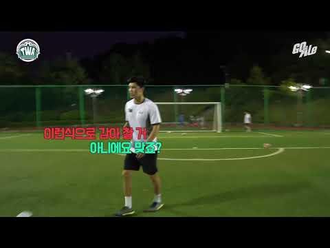 프로선수들이 쓰는 실전 슈팅 팁!![인스텝 &인사이드 잘차는 법] - Train with Ale 78화ㅣ GoAle Football
