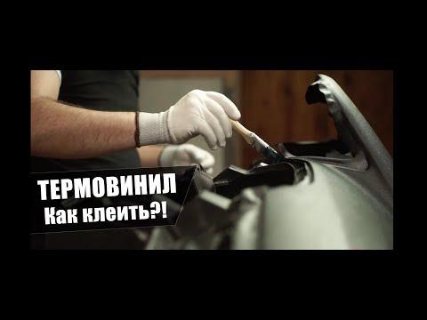 Как клеить термовинил?! Купить термовинил Horn в Украине.