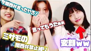 【TWICE】ミサモの関西弁禁止縛りゲームが面白すぎるw