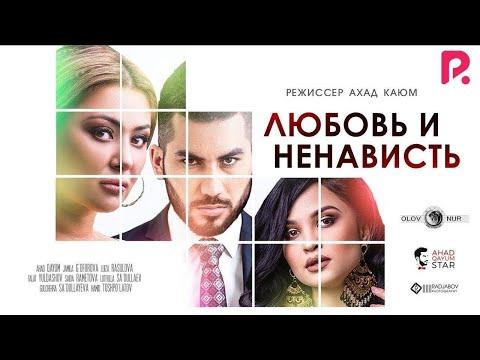 Любовь и ненависть | Мухаббат ва нафрат (узбекфильм на русском языке) 2019