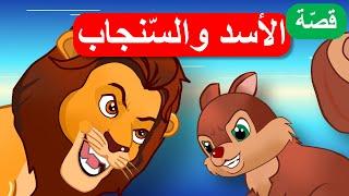 زاد الحكايا - قصص اطفال - الأسد والسنجاب