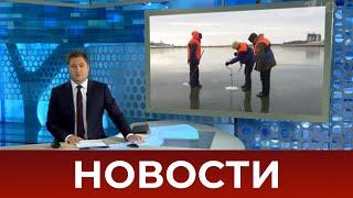 Выпуск новостей в 12 00 от 22 11 2020