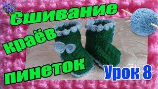 Сшивание краёв вязанных пинеток для новорождённых. Урок 8