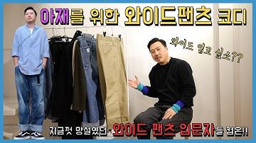 아재들에게 추천하는 와이드팬츠 코디.저렴한 옷도 비싸보이는 노하우.30대 40대 남성들의 코디 제안