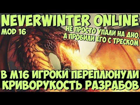В М16 Игроки Переплюнули Криворукость Разрабов   Neverwiner Online   Mod 16