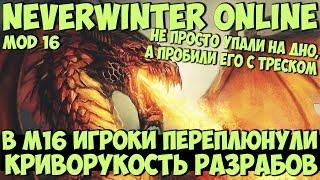 В М16 Игроки Переплюнули Криворукость Разрабов | Neverwiner Online | Mod 16