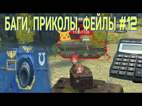 Wot Blitz - БАГИ, ПРИКОЛЫ, ФЕЙЛЫ #12