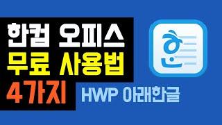 [한컴오피스 무료설치] 한컴 2020 무료 다운로드, …