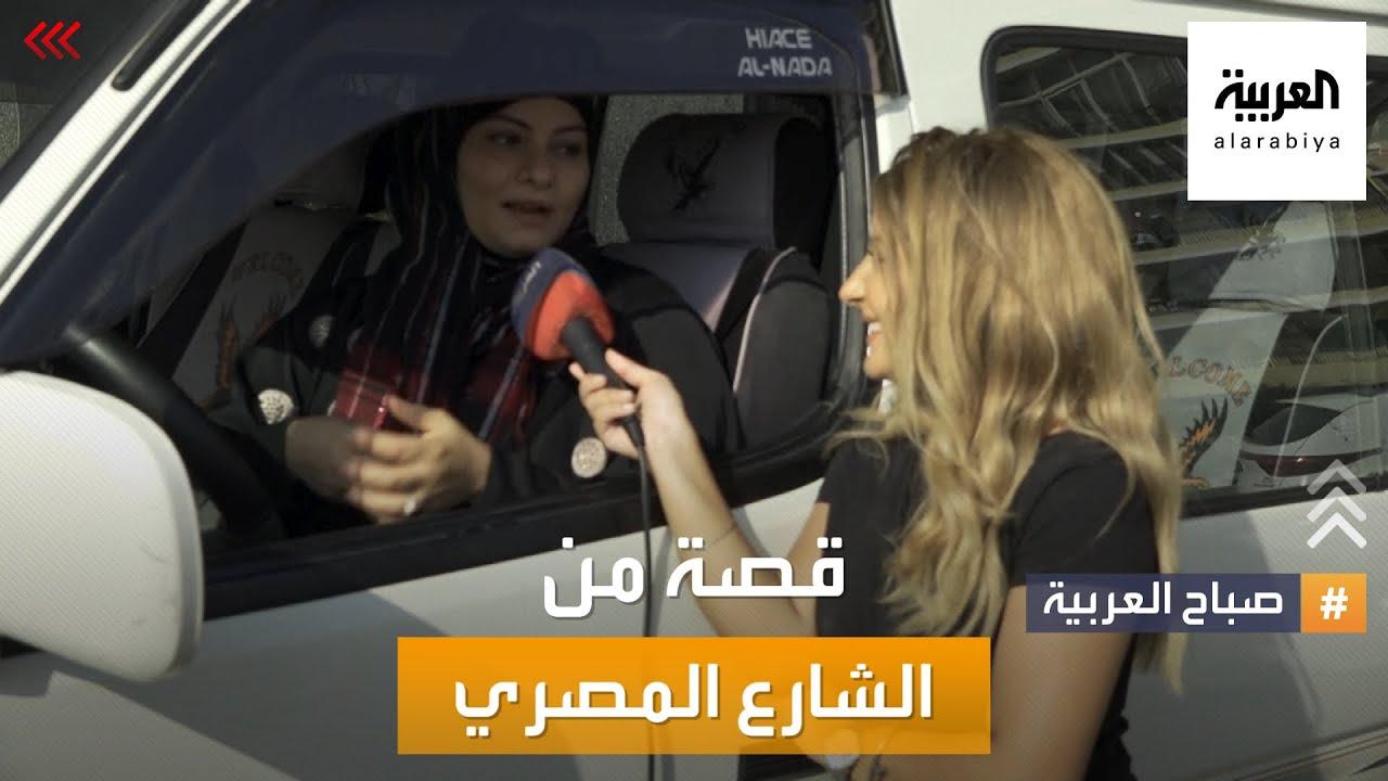 صباح العربية | سائقة الميكروباص رانيا القاضي.. قصة من الشارع المصري  - نشر قبل 15 دقيقة