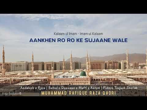AANKHEN RO RO KE SUJAANE WALE | Kalaam e Aala Hazrat