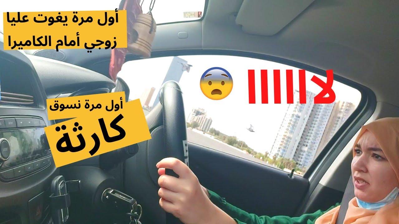 أول مرة نسوق السيارة| عصبتو بزاف🤦🏼♀️🤕كارثة⁉️ 😱(مترجم )