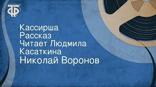 Николай Воронов. Кассирша. Рассказ. Читает Людмила Касаткина