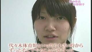 狩野舞子 春高バレー maiko kano