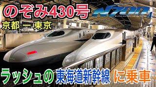 【帰省ラッシュ】台風終わり&帰省ラッシュの東海道新幹線の普通車に乗車してきました。のぞみ430号 京都 ー 東京