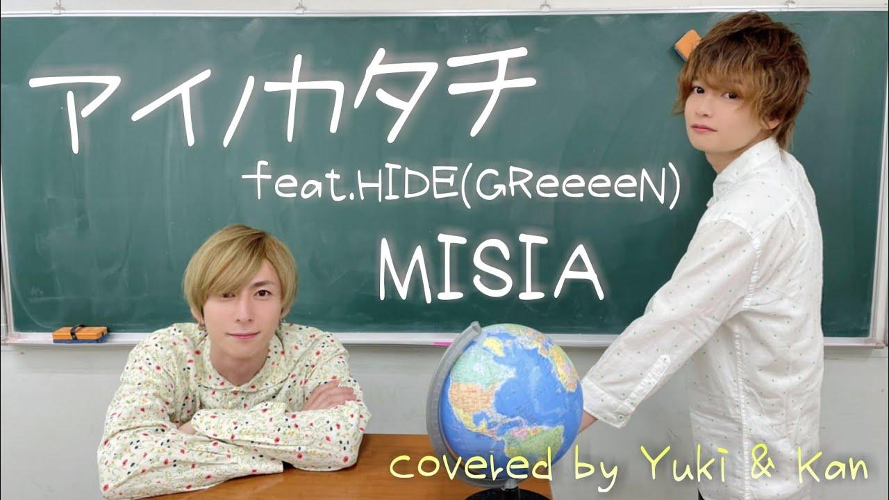 No.6 アイノカタチfeat.HIDE(GReeeeN)/MISIA 歌ってみた。