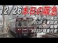 12月26日 本日の阪急電車 8032F+7017F代走など