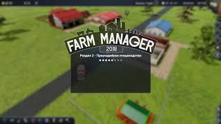 Farm Manager 2018 02 - Приусадебное птицеводство