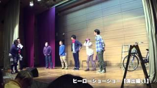 テレ玉「たまたま」ヒーローショーショー【演出編-1】 ヒーローショーシ...
