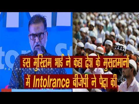इस मुस्लिम भाई ने कहा देश के मुसलमानों में Intolrance बीजेपी ने पैदा की