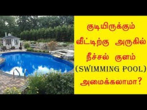 வீட்டில் நீச்சல் குளம் அமைக்கலாமா? | Swimming pool Vastu shastram |chennaivastu |சென்னை வாஸ்து