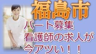 正准看護師求人募集~福島市~パート募集アルバイトも探す