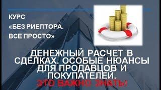 видео Договор аккредитива при покупке недвижимости – стоимость аккредитива в Сбербанке