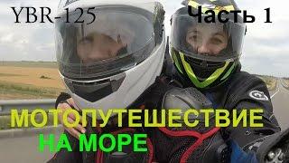 FlypengsTV / На мотоцикле YBR-125 из Москвы к Морю. Мотопутешествие по России.