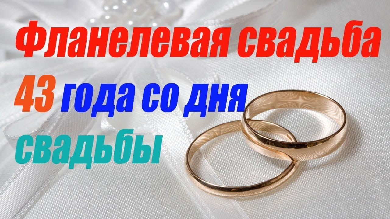 Стихи на поздравления с 43 годовщиной свадьбы фото 715