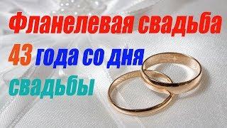 Фланелевая свадьба 43 года со дня свадьбы