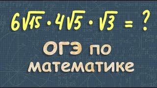 КВАДРАТНЫЙ КОРЕНЬ ОГЭ математика ПОДГОТОВКА и разбор задания 3