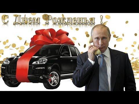 Поздравление с днём рождения для Анастасии от Путина