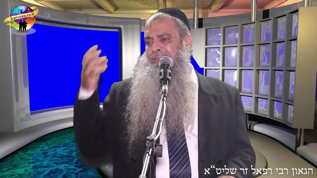 מחאת   תוכנית היהודים באים! דרישה מכאן 11 להוריד את התוכנית מהאוויר!  הרב רפאל זר