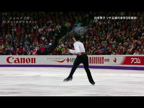 2013 世界選手権 DENIS TEN FS