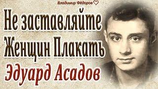 """""""Не Заставляйте Женщин Плакать"""" Эдуард Асадов"""