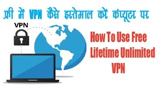 Gambar cover How To Use Free Unlimited VPN 2018 ▬ Free Lifetime VPN Kaise Use Kare ☻