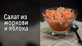 Салат из моркови и яблока - Завтрак для грации и снижения веса!